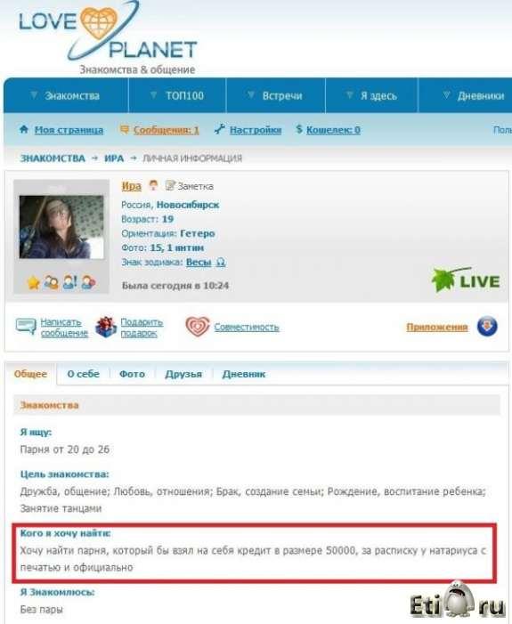 Сайт интимных знакомств украина объявления